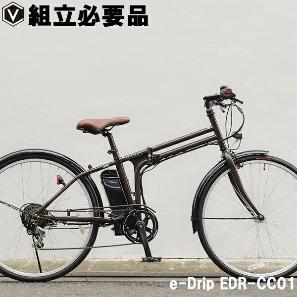 折りたたみ電動自転車 EDR-CC01