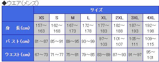 ミズノサイズ表_メンズ