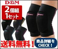 【メール便送料無料】D&M2個組バレーボール膝サポーター