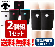 【メール便送料無料】デサント2個組バレーボール膝サポーターxwp261
