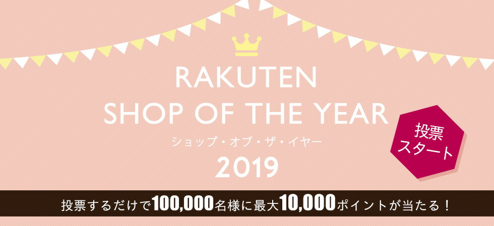 SHOP OF THE YEAR 2019投票