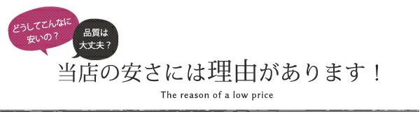 安さの理由