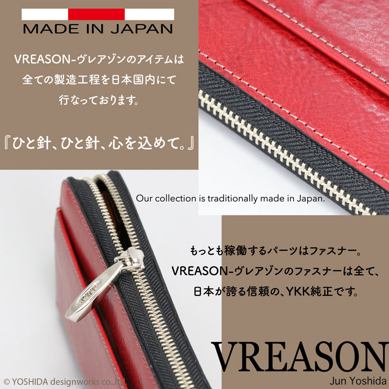 Made in Japanのヴレアゾン
