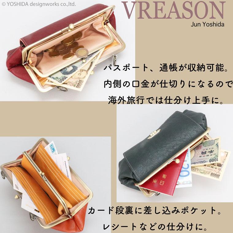 ヴレアゾンの財布ポシェットの中