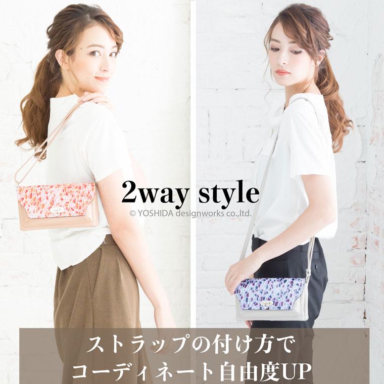 2wayスタイル