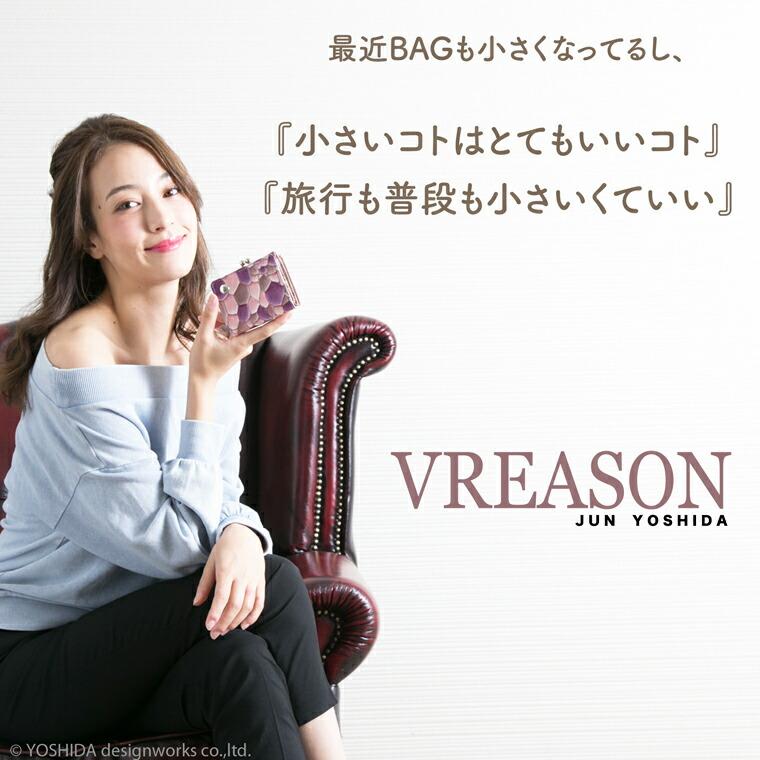 モデルのMERISAが持つヴレアゾンのちいさいふ