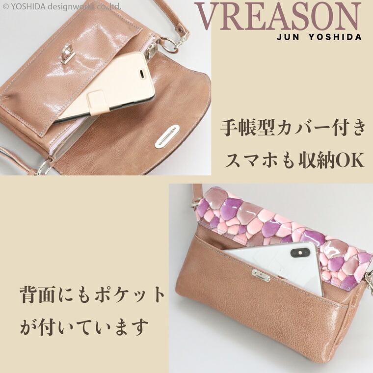 ヴレアゾンの財布ポシェットの説明2