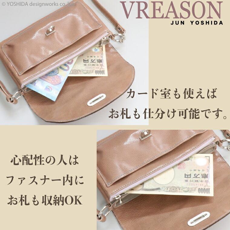 ヴレアゾンの財布ポシェットの説明3