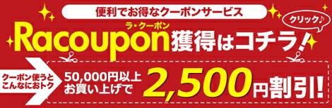 2500円クーポン