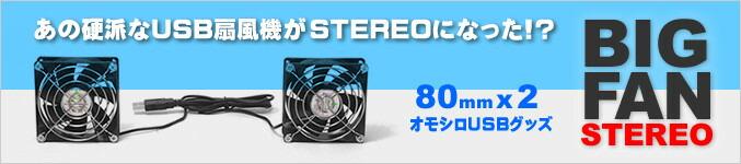 BIG-FAN USBファンのステレオタイプ BIGFAN80U-STEREO