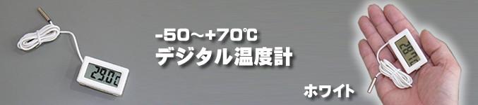 デジタル温度計(外部センサー式) ホワイト