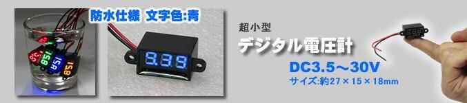 デジタル電圧計 DC3.5-30V 【防水・ミニ・青】