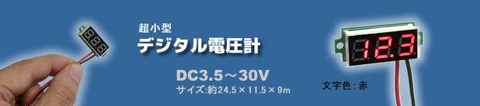 デジタル電圧計モジュール DC3.5-30V 【ミニ・赤】 セール特価