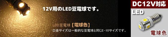 LED豆電球 12V 電球色 5LED 口金サイズE10