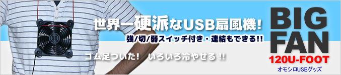 BIGFAN-120U-FOOT 【ゴム足付き・強/切/弱スイッチ付き・延長コネクタ付き】