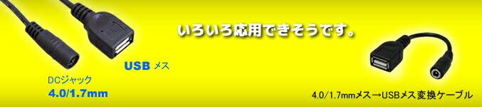 4.0/1.7mmメス→USBメス変換ケーブル