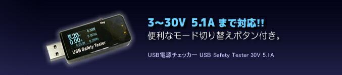 USB電源チェッカー USB Safety Tester 30V 5.1A