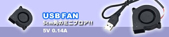 USBFAN 5cm DCブロアファン DC5V/0.14A