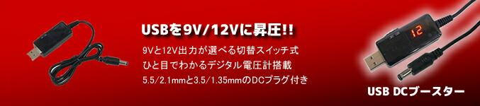 USB DCブースター 9V/12V切替式 デジタル電圧計付き