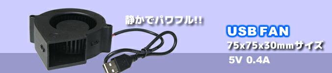 USBFAN 7.5cm DCブロアファン DC5V/0.4A 厚さ3cm