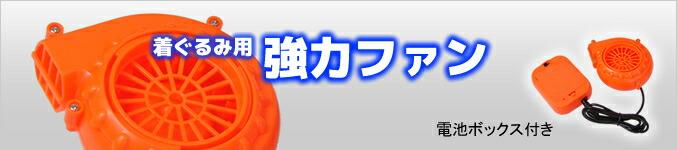 着ぐるみ用 強力ファン 電池ボックス付き オレンジ