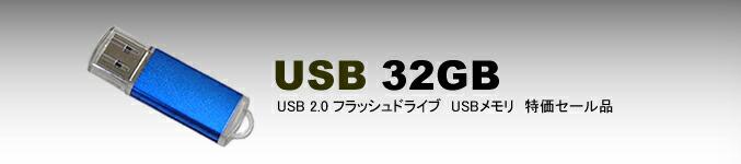 32GB USBメモリ USB 2.0 フラッシュドライブ 特価セール品