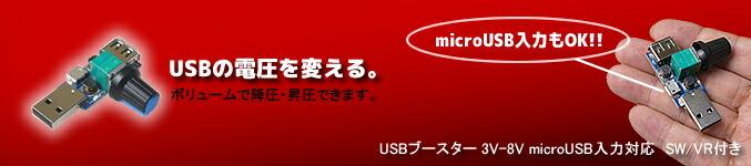 USBブースター 3V-8V microUSB入力対応 SW/VR付き