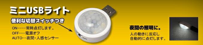 USBライト ON/OFF/AUTO(人感センサー)スイッチ付き
