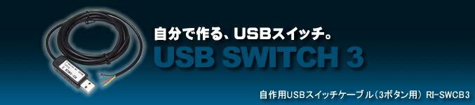 自作用USBスイッチケーブル(3ボタン用) RI-SWCB3