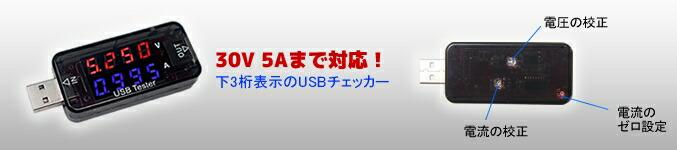 USBチェッカー 3.5-30V 0-5A 【下3桁表示・ゼロ設定可】