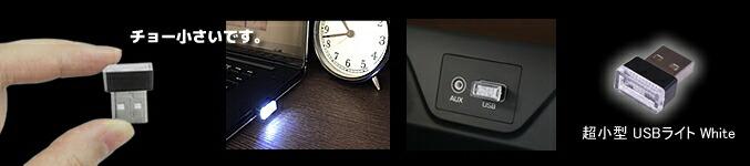 超小型 USBライト White