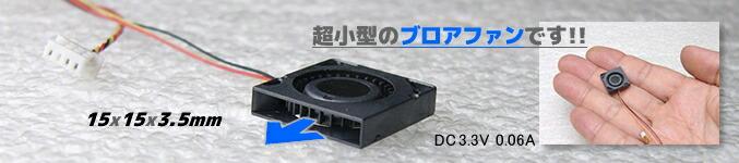 15mm 超小型DCブロアファン DC3.3V 0.06A