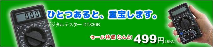 デジタルテスターDT830B <セール特価>