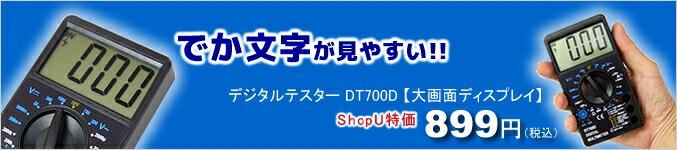 デジタルテスター DT700D 【大画面ディスプレイ】