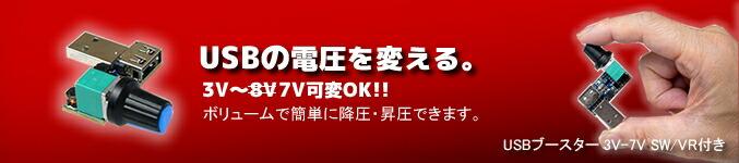 USBブースター 3V-7V SW/VR付き