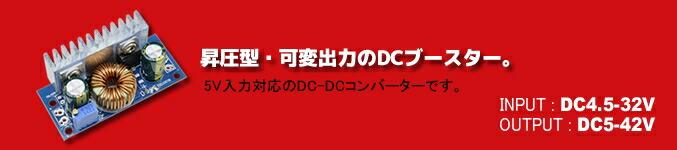 DCブースター 4.5V-32V → 5V-42V (昇圧型・可変出力)