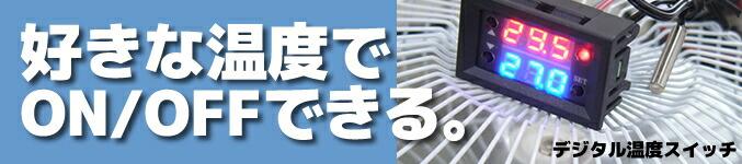 デジタル温度スイッチ -50〜120度
