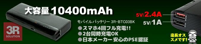 10400mAh 5V/3.4A 大容量モバイルバッテリー 【PSE認証済】 3R-BTC03BK<セール特価>