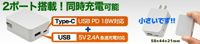 USB ACアダプタ TYPE-C+USB 2ポート 18W 超急速充電