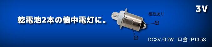 LED豆電球 DC3V 0.5W 口金P13.5S LED-B3-W
