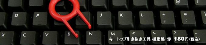 キートップ引き抜き工具 (樹脂・赤)