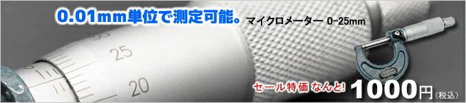 マイクロメーター 0-25mm/単位0.01mm <セール特価>