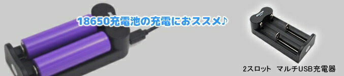リチウム電池USBチャージャー 18650×2本用