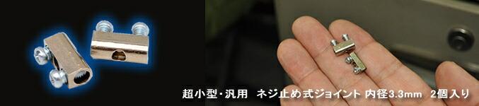 超小型・汎用 ネジ止め式ジョイント 内径3.3mm 2個入り