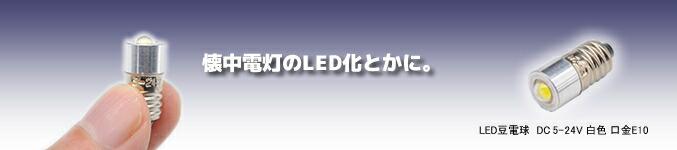 LED豆電球 DC 5V〜24V 白色 口金E10