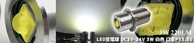 LED豆電球 DC 3V〜24V 3W 白色 口金P13.5S