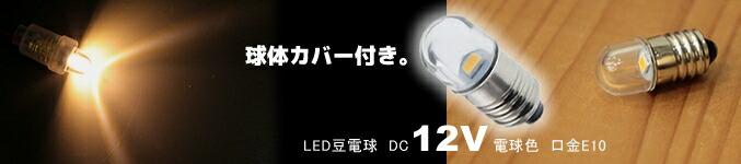 LED豆電球 DC12V 電球色 透明カバー付き 口金サイズE10