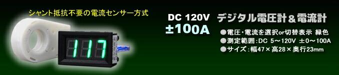 デジタル電圧計&電流計 (DC 120V 100A) 緑色 電流センサー付き 双方向電流計