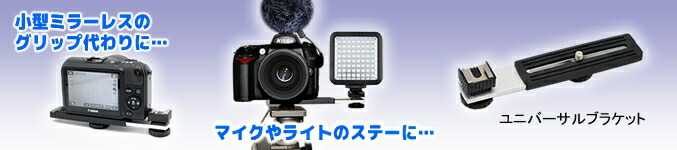 カメラ用ユニバーサルブラケット