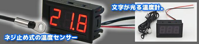 デジタルLED温度計 赤色